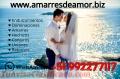 Amarres de Amor +51992277117 Magia Negra eterna...